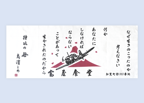 鳥濱トメ直筆手拭い(言葉版)
