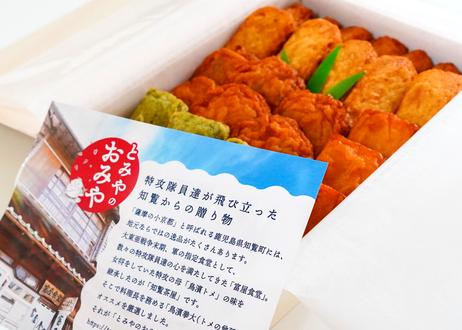 ホタル館特注 長吉屋手作り薩摩揚げセット(4~5人前)