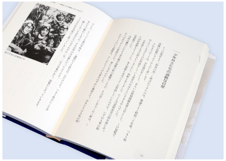 知覧いのちの物語「特攻の母」と呼ばれた鳥濱トメの生涯