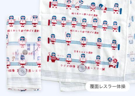 靖國×富屋食堂コラボ  菊紋手拭い