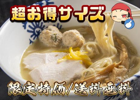【特別限定・送料無料】純鶏そば(濃厚鶏白湯塩味)×9食セット