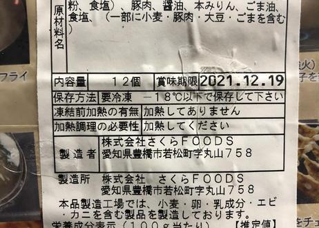 野菜がおいしい!春のたけのこ入り安心の無化調ギョウザ(12個入り)×3パック
