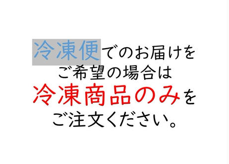 土佐ジローガラ【冷凍】