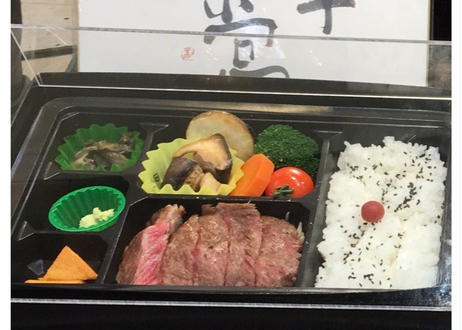 【炭火焼ジュジュアン】[宅配]鳥取和牛ステーキ弁当