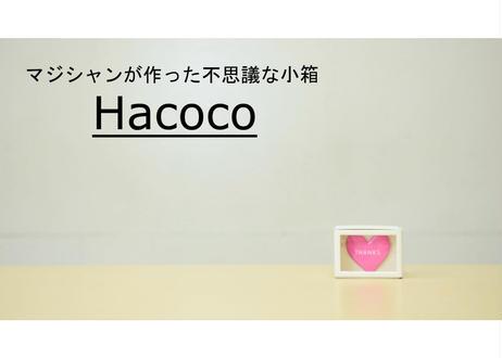 Hacoco(トザキマジックスクール)