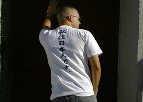 元祖 私は日本人です。