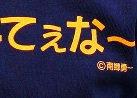 あ~ いいSEXしてぇな~ (C)南郷勇一Tシャツ ネイビー