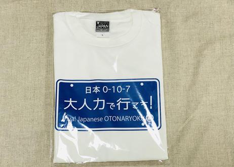 大人力で行こう!Tシャツ