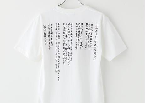 あるべき日本国国旗・あるべき日本国国歌Tシャツ