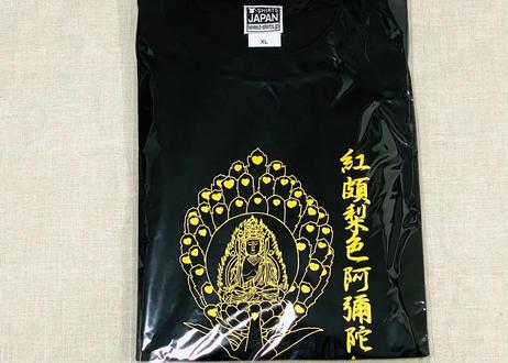 紅頗梨色阿彌陀如来(ぐはりしきあみだにょらい)Tシャツ 黒