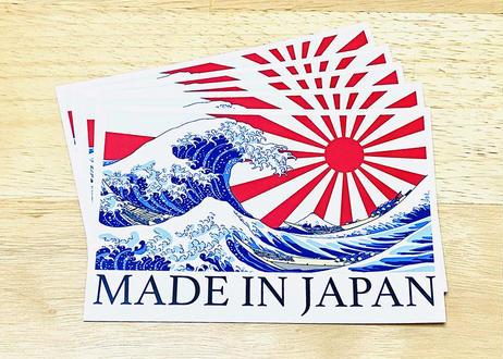 「太陽と海と富士山 × MADE IN JAPAN」ポストカード5枚セット