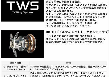 ■特価■ ダイワ リール ジリオン TW HD 1520SHL