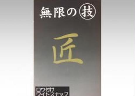 日本の部品屋 ロウ付けワイドスナップ 各サイズ