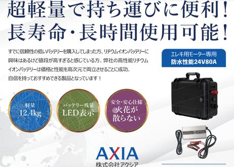 ■受注生産予約受付■ AXIA リチウムイオンバッテリー 『 Lio Tank  』 24V 80A