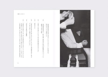 「アブダクション」上演台本+ステッカー