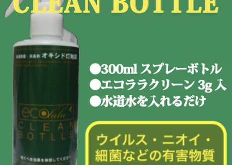 エコララクリーンボトル