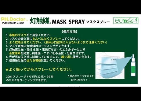 灯触媒マスクスプレー