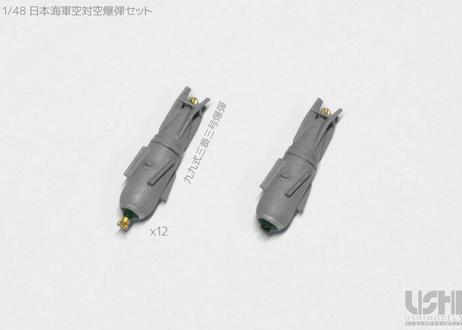 1/48 日本海軍空対空爆弾セット