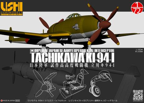 1/72 日本陸軍 立川キ94-I レジンキット