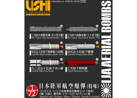 1/72 日本陸軍航空爆弾セット