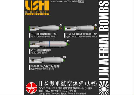 1/72 日本海軍航空爆弾セット