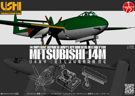1/72 日本海軍 三菱閃電 レジンキット