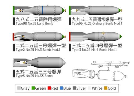 1/72 日本陸海軍 航空爆弾 各種