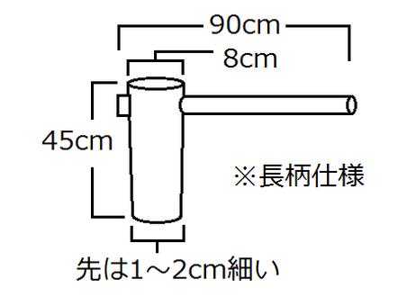杵・太さ9cm(細)