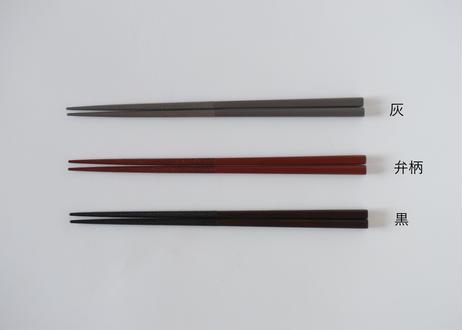 箸23㎝ 灰 弁柄 黒/平岡正弘
