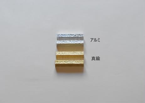 カトラリーレストショート(アルミ)/山田憲栄