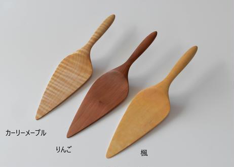 ケーキサーバー36/鈴木努