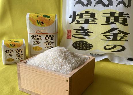 黄金のきらめき 2kg(真空パック)