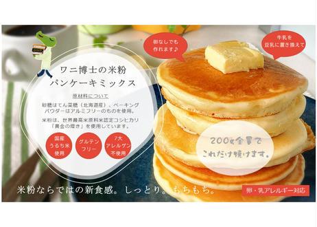 ワニ博士の米粉パンケーキミックス(200g)