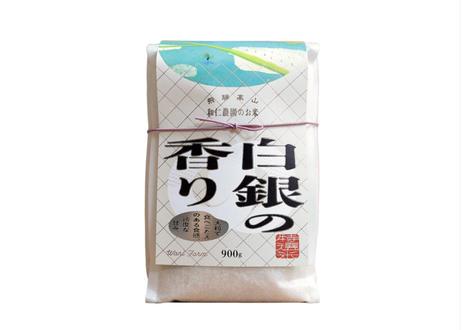 白銀の香り 900g(真空パック)