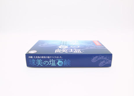 球美の塩石鹸(洗顔石鹸)2個セット 泡立てネット付き