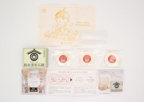 純米酒粕石鹸・携帯用 純米酒粕石鹸・泡立てネット 3点セット