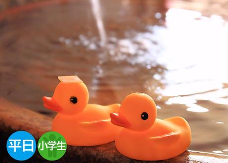 【平日限定 子供用】東香里湯元水春 レンタルタオルセット付ご入浴チケット