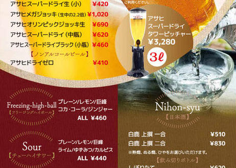 箕面湯元水春 ワンコインご入浴&水春亭1,000円お食事チケット