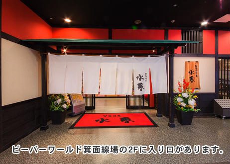 箕面湯元水春 レンタルタオル付きご入浴チケット