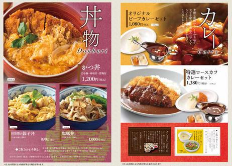 【土日祝限定】東香里湯元水春 ご入浴&レンタルタオル&1,000円お食事チケット