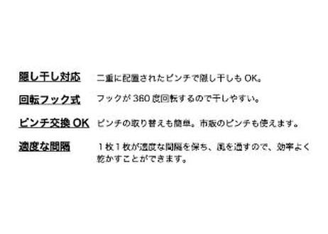 ✧RAINBOW ランドリーハンガー ✧【40ピンチ】