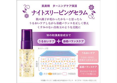 ✧肌美精 ターニングケア保湿 ナイトスリーピングセラム美容液【30g】ビタミンEカプセル配合 ✧