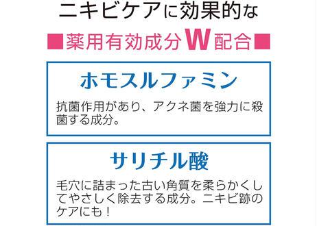 ✧明色化粧品 明色美顔水 薬用化粧水 【90ml】✧