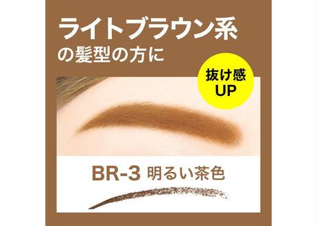 ✧メイベリン ファッションブロウ パウダーインペンシル✧【 BR3】