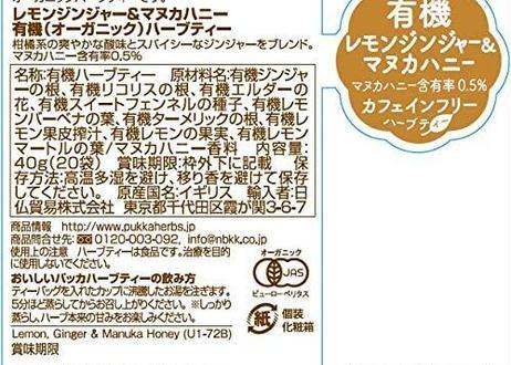 ✧パッカハーブス レモンジンジャー&マヌカハニー有機ハーブティー✧(カフェインフリー)