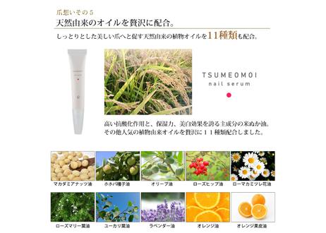 優しい米ぬか油配合 つめ想い ネイルセラム8ml 天然由来植物オイル11種