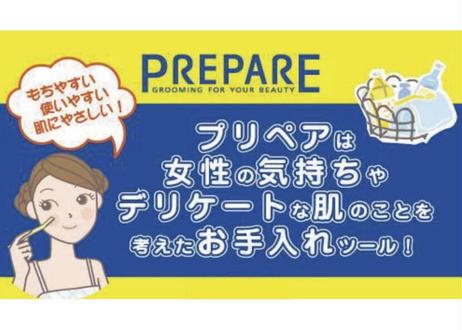 ✧プリペア フィニッシュ用(プチT) 3本入×3個 セット✧