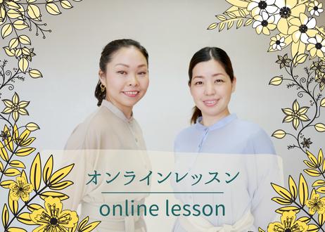 【月額】オンラインレッスン│online lesson