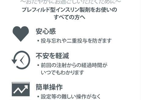 Timesulin® フレックスタッチ用(ノボノルディスク ファーマ社)