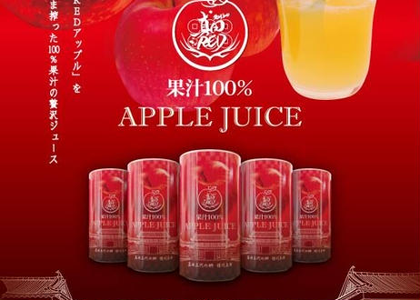 真田REDアップルジュース(缶ギフト)【15本セット】